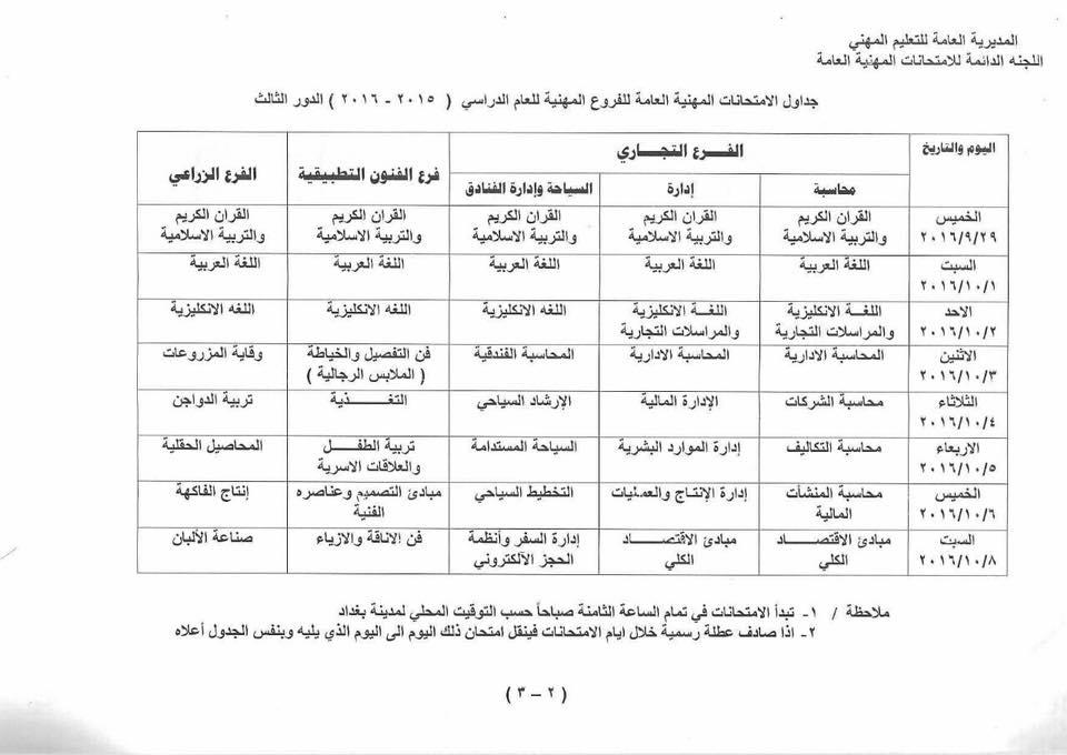 التربية تعلن جدول امتحانات المدارس