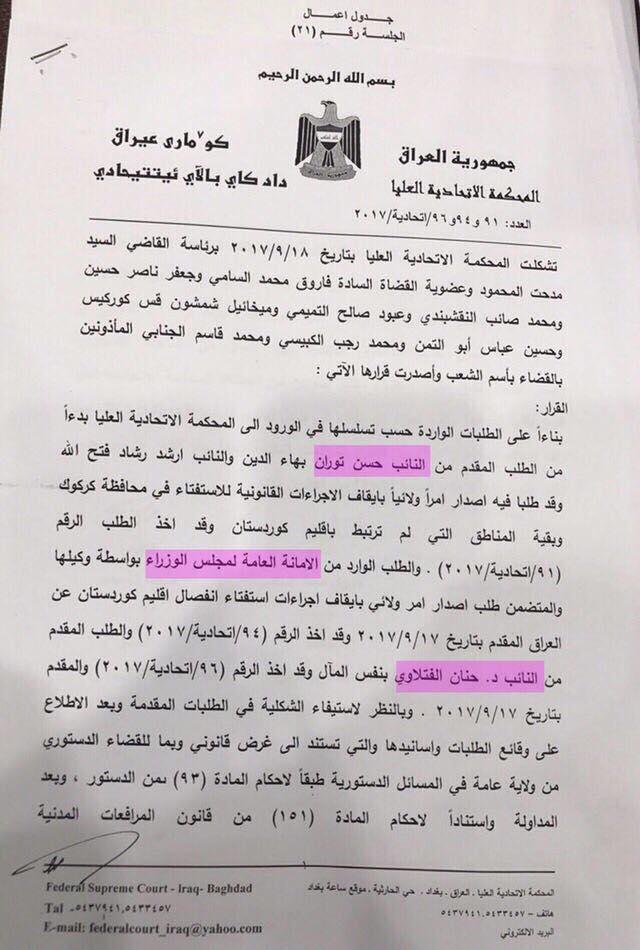صحيفة العراق تنشر نص قرار المحكمة الاتحادية بايقاف اجراءات الاستفتاء بناءً على ثلاث دعاوى