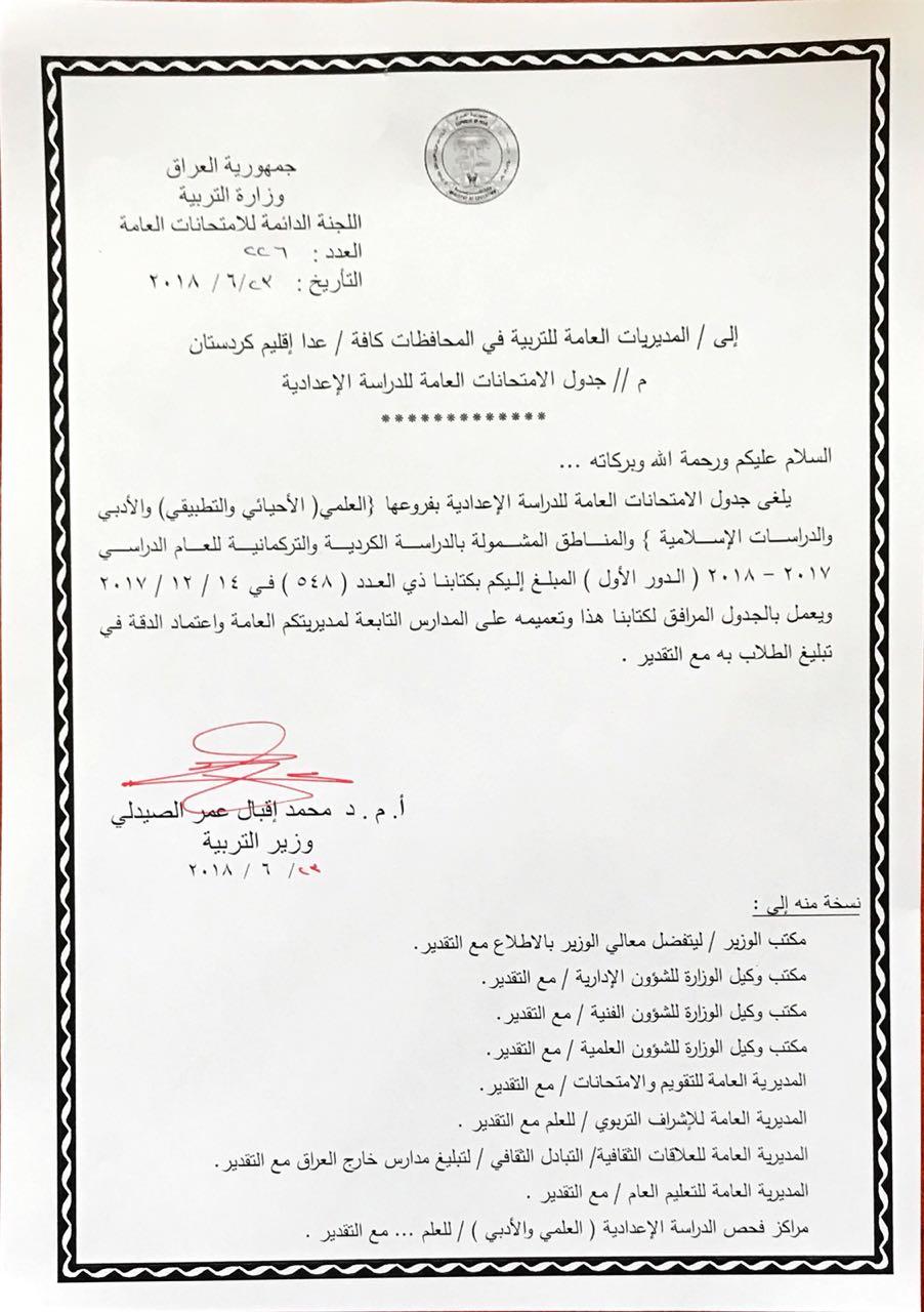 الغاء امتحان مادة الاسلامية العراق