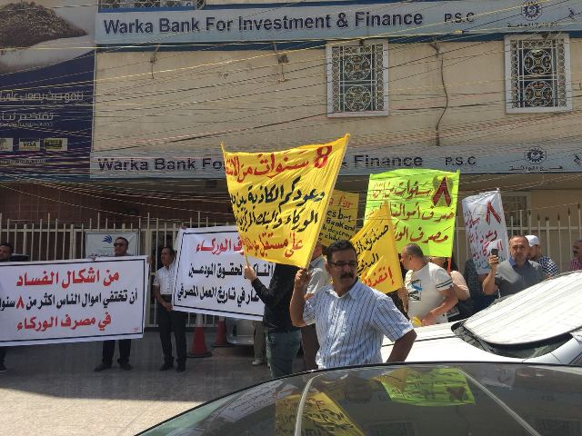 "Pictures of the Warka Bank in Baghdad ""stealing"" the citizens' money 636661137434036213-WhatsApp%20Image%202018-07-02%20at%2010.14.07%20AM"