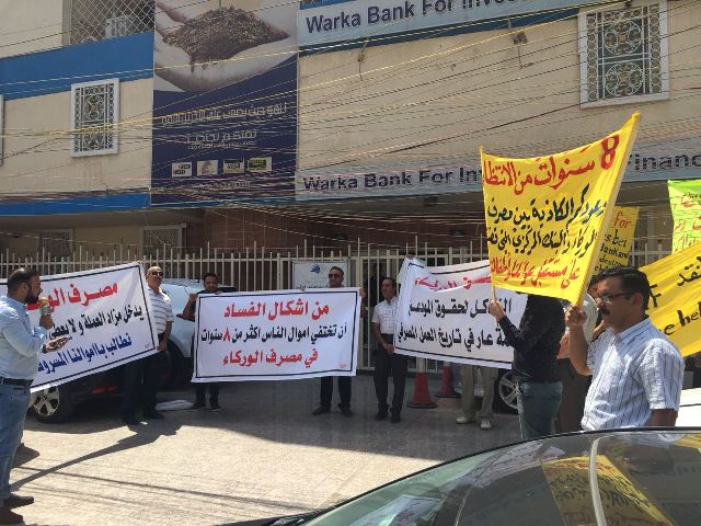 "Pictures of the Warka Bank in Baghdad ""stealing"" the citizens' money 636661137716080597-WhatsApp%20Image%202018-07-02%20at%2010.14.21%20AM(1)"