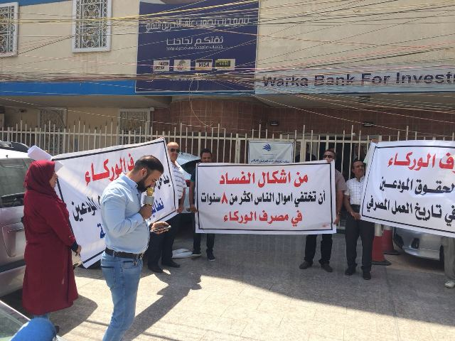 "Pictures of the Warka Bank in Baghdad ""stealing"" the citizens' money 636661139399923009-WhatsApp%20Image%202018-07-02%20at%2010.14.24%20AM(1)"