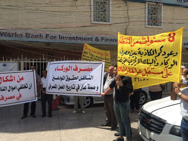 "Pictures of the Warka Bank in Baghdad ""stealing"" the citizens' money 636661140173673089-WhatsApp%20Image%202018-07-02%20at%2010.14.24%20AM"