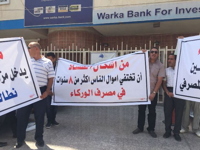 "Pictures of the Warka Bank in Baghdad ""stealing"" the citizens' money 636661140834012623-WhatsApp%20Image%202018-07-02%20at%2010.14.25%20AM"