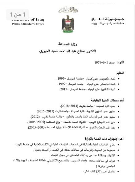 بدء جلسة التصويت على حكومة عبد المهدي الآن بغياب 118 نائبا