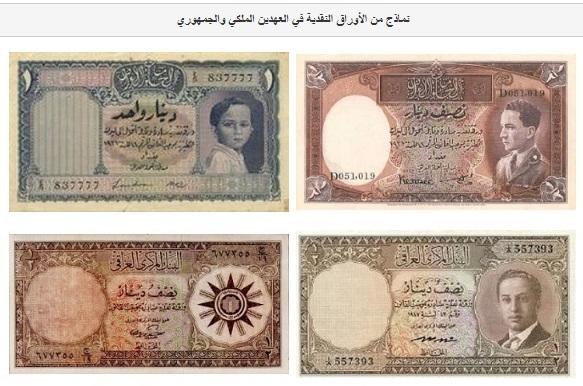 The models of the Iraqi currency in the royal and Republican covenants 636896200445806835-%D9%89%D9%89%D9%89%D9%89%D9%89%D9%89%D9%89%D9%89%D9%89%D9%89%D9%89