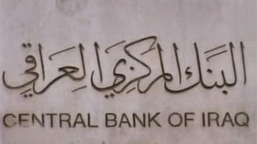 Central Bank agrees to cover bank accounts outside of Iraq to the dollar