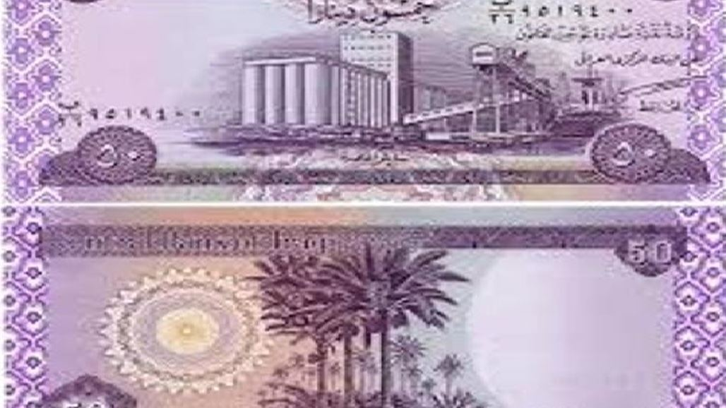 Central Bank announces the withdrawal of 50 dinars a class of trading