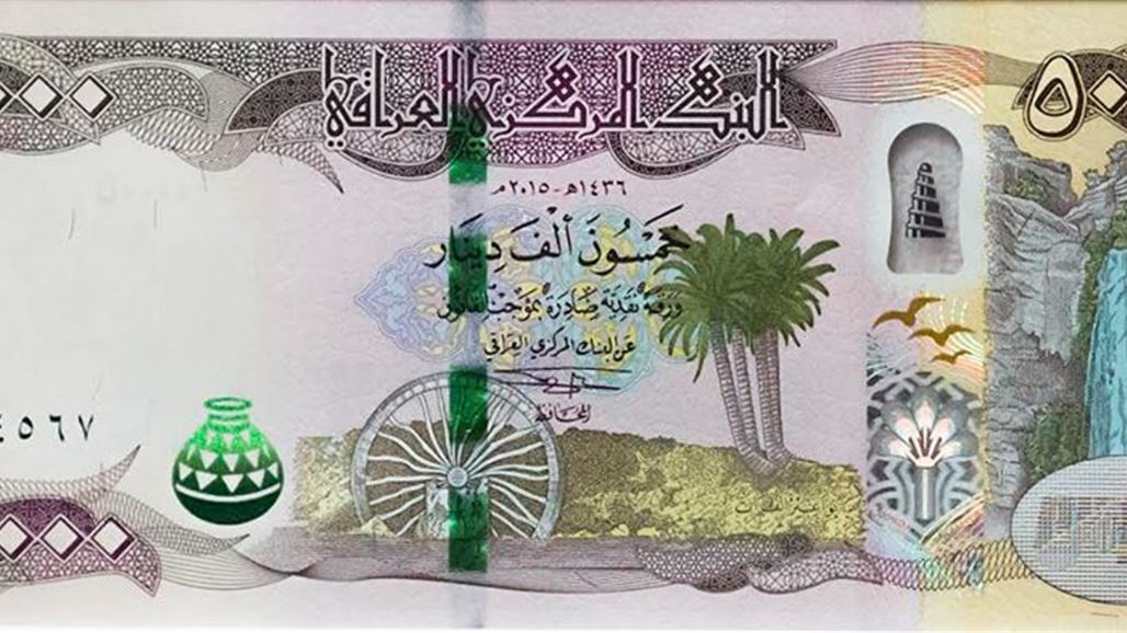 Central Bank - the issuance of 50 thousand dinars category has nothing to do delete the zeros