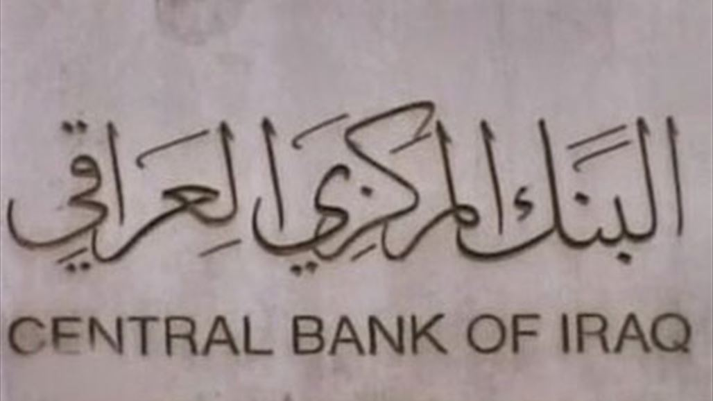 Central bank - We will reduce our sales to the dollar by 50 percent for the current year