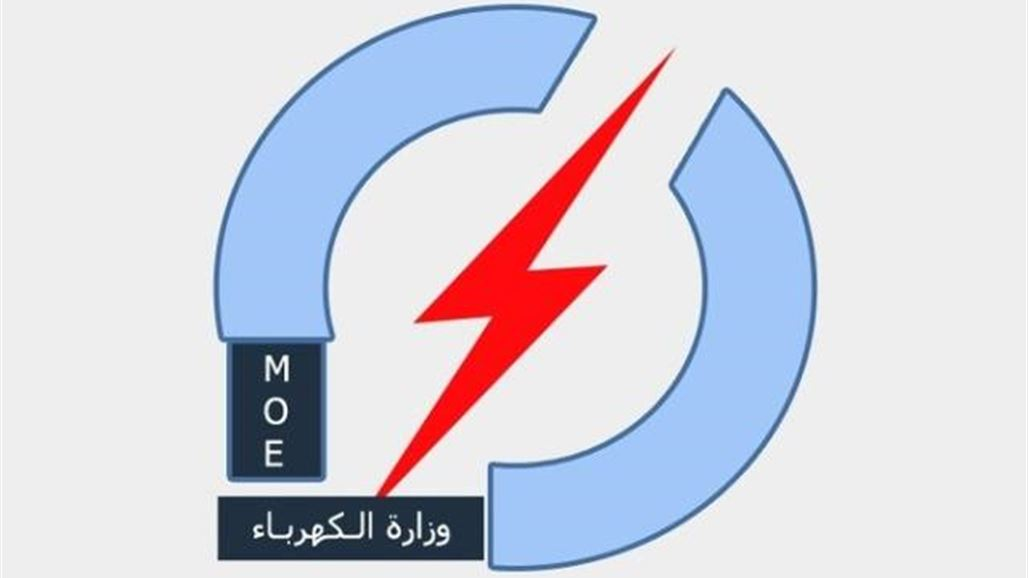 """الكهرباء تكشف تلاعب """"داعش"""" بمغذيات"""