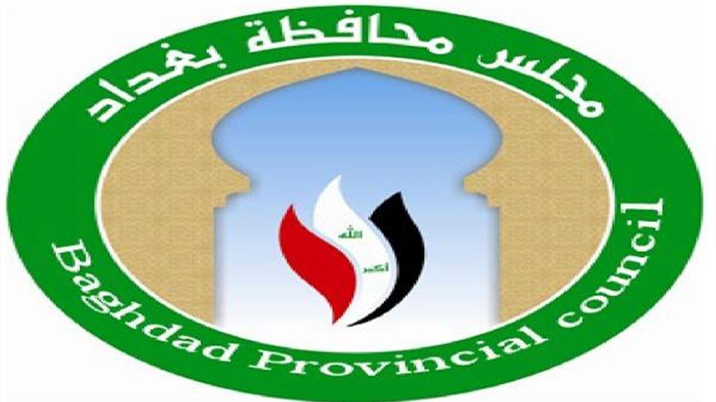 احدث اخبار العراق 2017_ مجلس