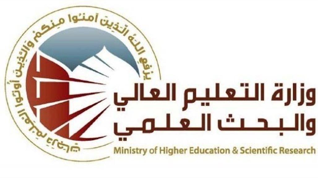 أسماء الكليات المعاهد غير المعترف فيها في العراق