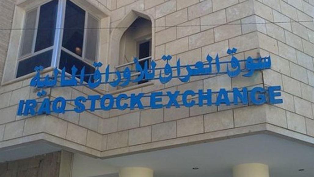 اخبار سوق العراق انخفاض مؤشرات سوق الاوراق المالية وزيادة في عدد