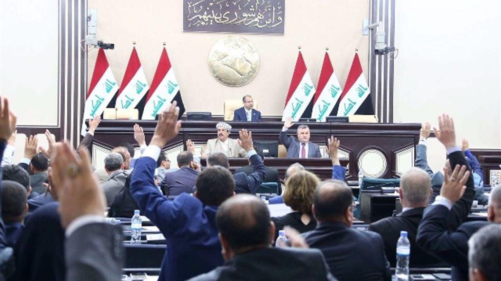 انتخابات مجلس النواب العراقي