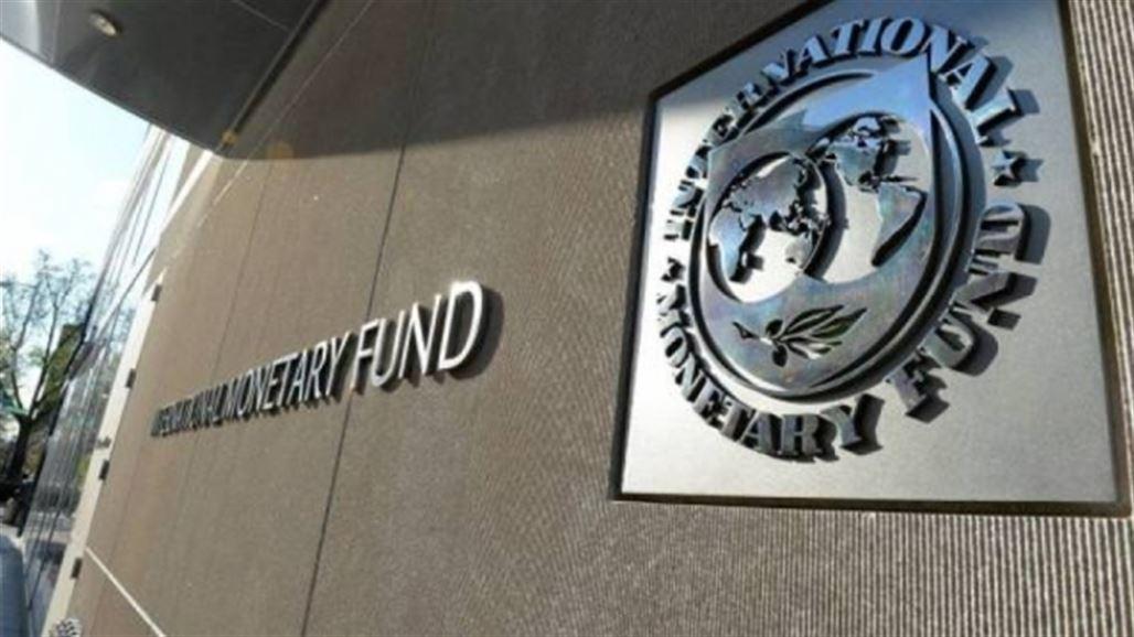 صندوق النقد الدولي يؤكد تحقيق تقدم مع العراق بشان موازنة العام 2018   اقتصاد واعمال