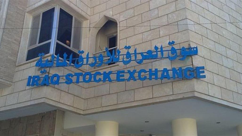 سوق العراق للأوراق المالية يحقق ارتفاعا في حجم وقيمة الأسهم