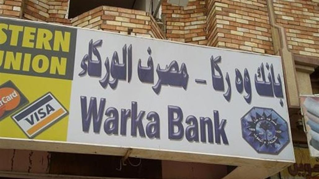 "Pictures of the Warka Bank in Baghdad ""stealing"" the citizens' money NB-240168-636655082533436338"