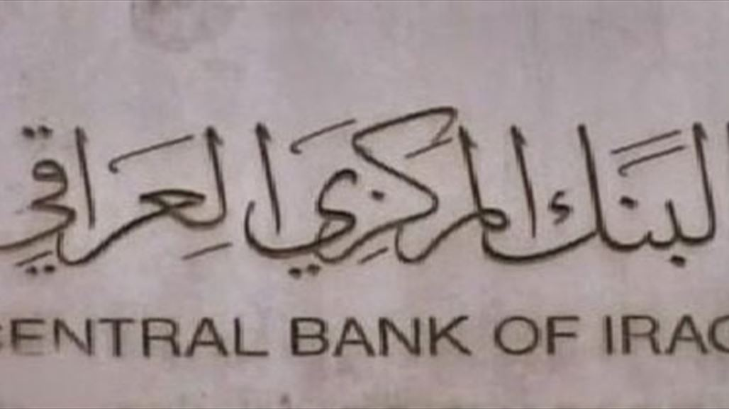 Central Bank is Granting leave to foreign banks to those with a capital equivalent to 50 million dollars NB-240200-636655224291999938
