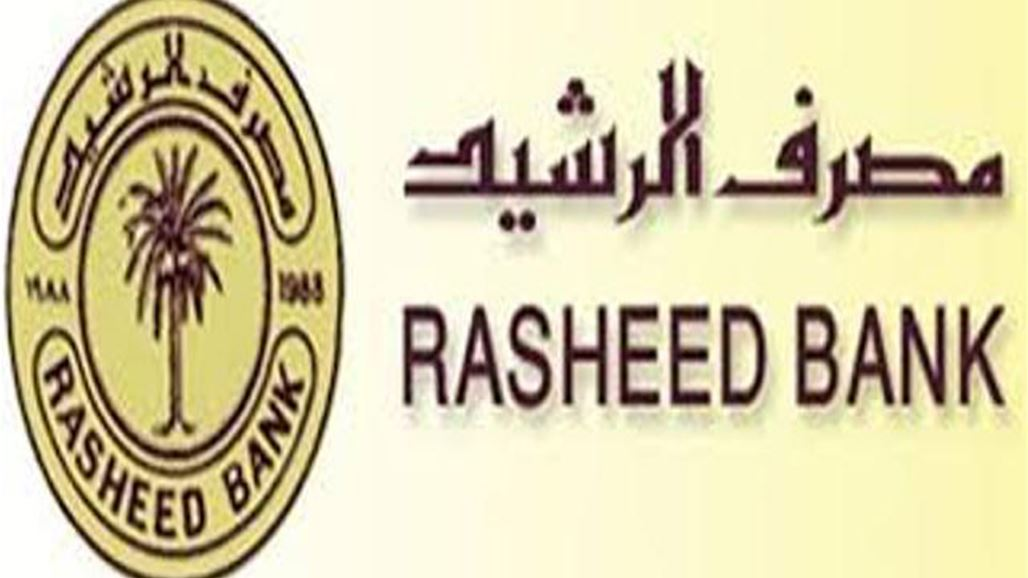 Al-Rasheed confirms that cash withdrawals are not affected by the interruption of the Internet NB-242044-636674146140098362