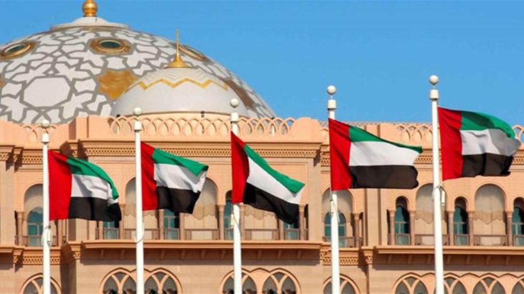 السفارة الاماراتية بغداد تصدر بيانا