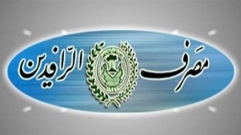 مصرف الرافدين العراقي يبدأ بتوزيع