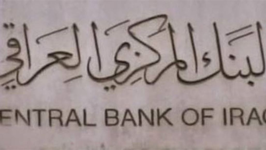 The Central Bank issues a statement on the amount raised by the amount of seven billion dinars NB-252689-636778144643574409