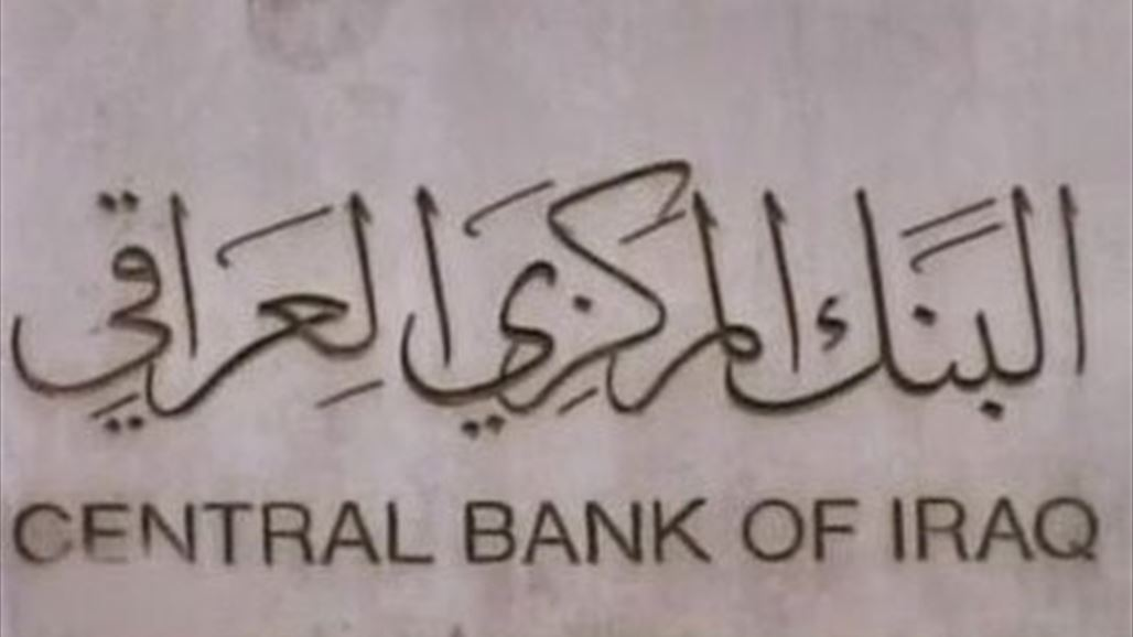 Central: The cash mass outside the banks amounted to more than 40 trillion dinars during October NB-253542-636787367707439988