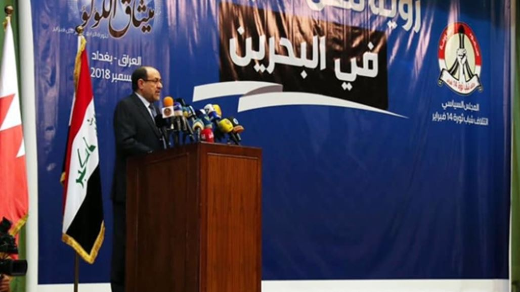 Bahrain calls on the Iraqi charge d'affaires to have against the background of Maliki's statements NB-255984-636812295185933239