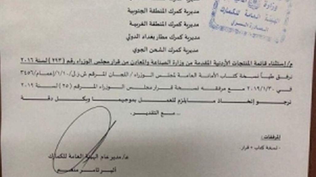 Iraq renews exemption of 371 Jordanian goods from customs duties NB-259625-636846097701794779