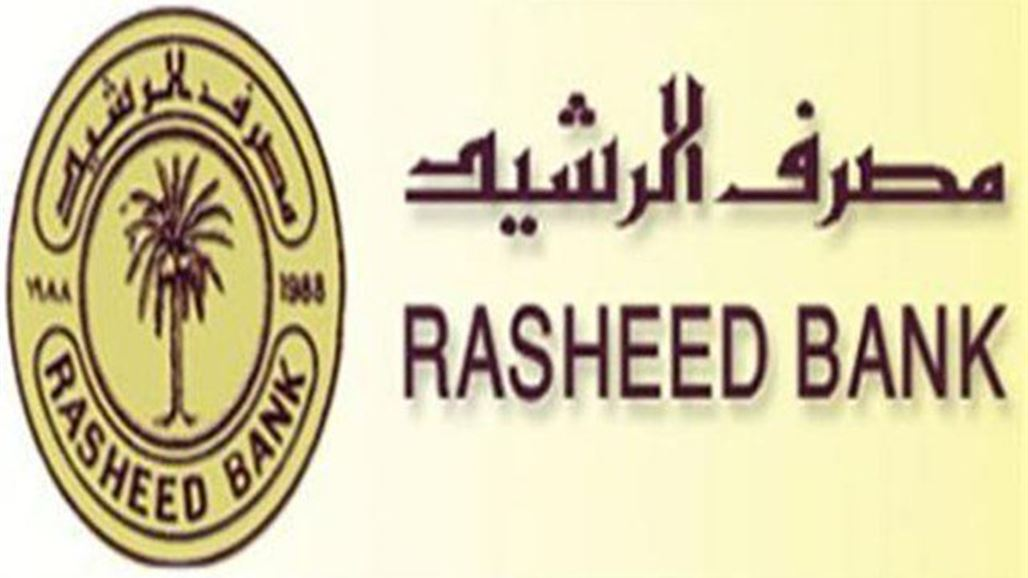 Rashid warns citizens to deal with any party to promote advances and loans NB-262794-636875538575650253