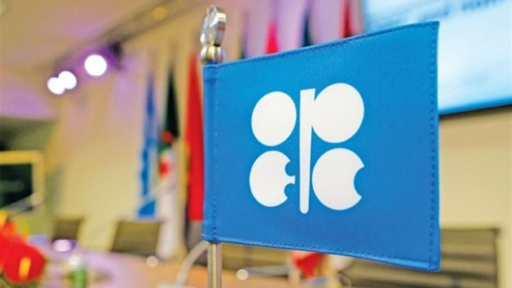 OPEC to hold ...