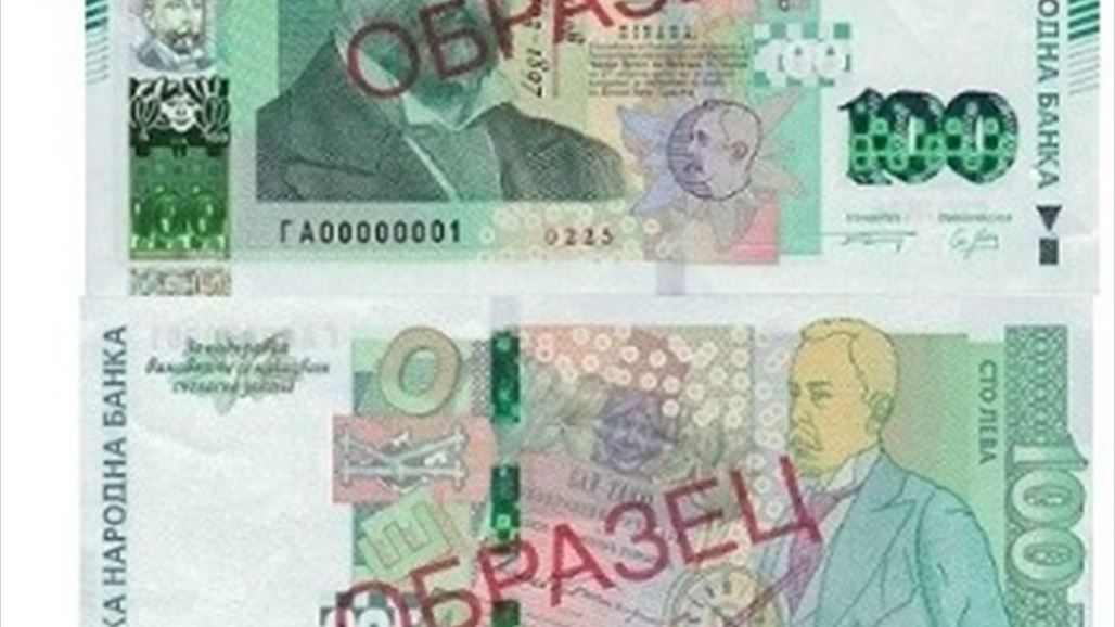 The new version of the cash sheet category (100) Bulgarian Lev NB-264631-636891967358955328