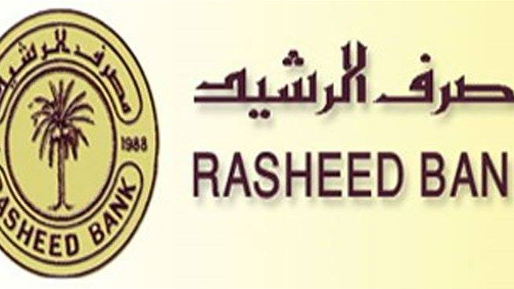 Al-Rasheed adopts the application of the banking system, which achieves speed and ease and avoids routine NB-266996-636911845625771583