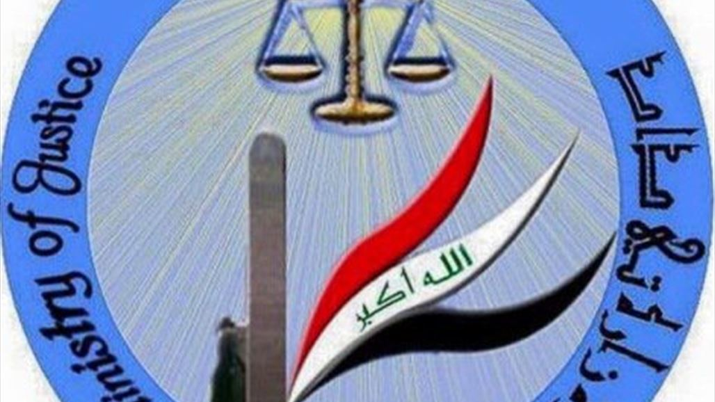 Justice: Restore more than 30 million dinars to the state treasury during the current month NB-267254-636914475108914961
