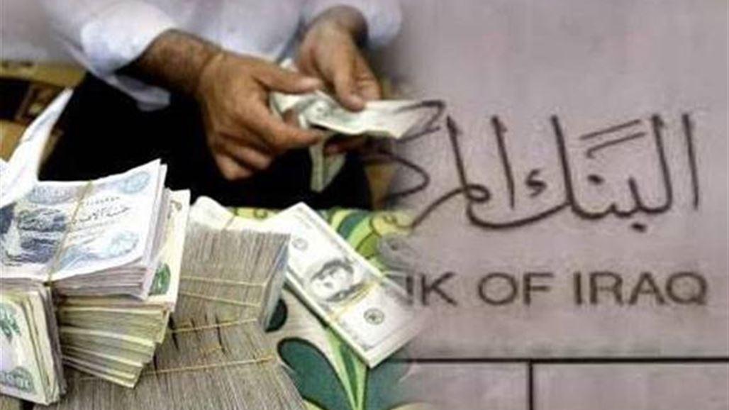 البنك المركزي يبدأ بتطبيق النظام الجديد للحوالات وبيع العملة