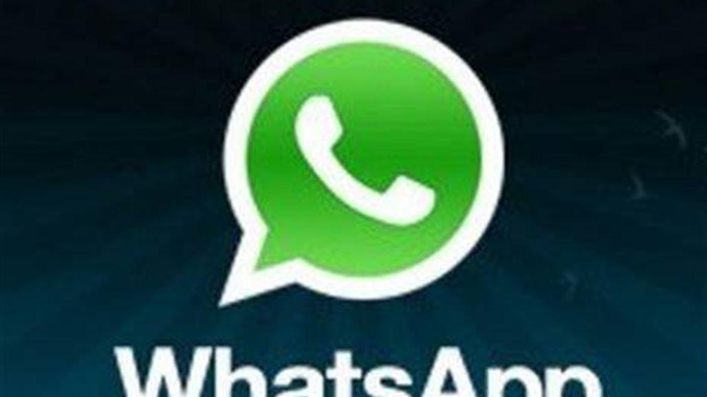 اخفاء اخر ظهور على واتساب Last Seen whatsApp