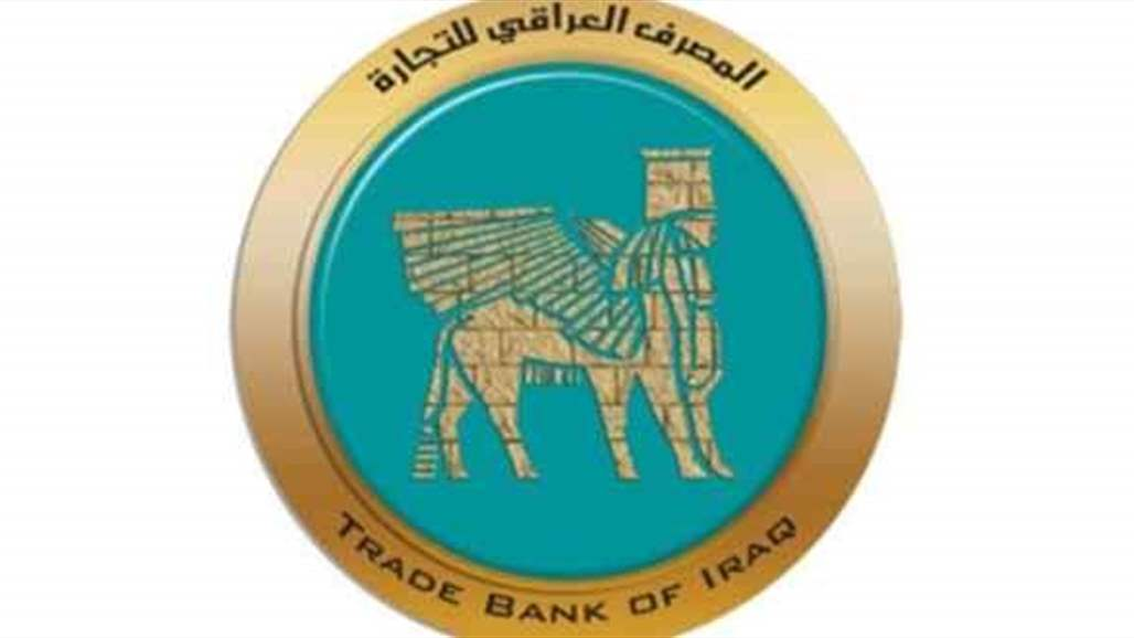 The Iraqi Trade Bank announces the transfer of 106 billion dinars to the State Treasury Doc-P-306006-636947428919936491