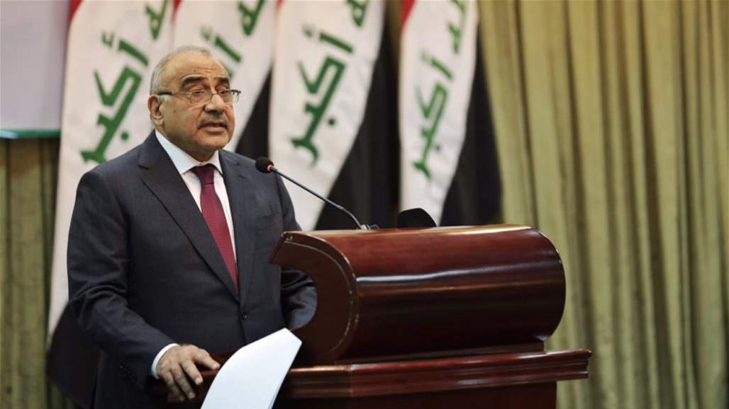 بالوثيقة..عبد المهدي يوجه بإلغاء العيديات التي منحتها الوزارات لمنتسبيها