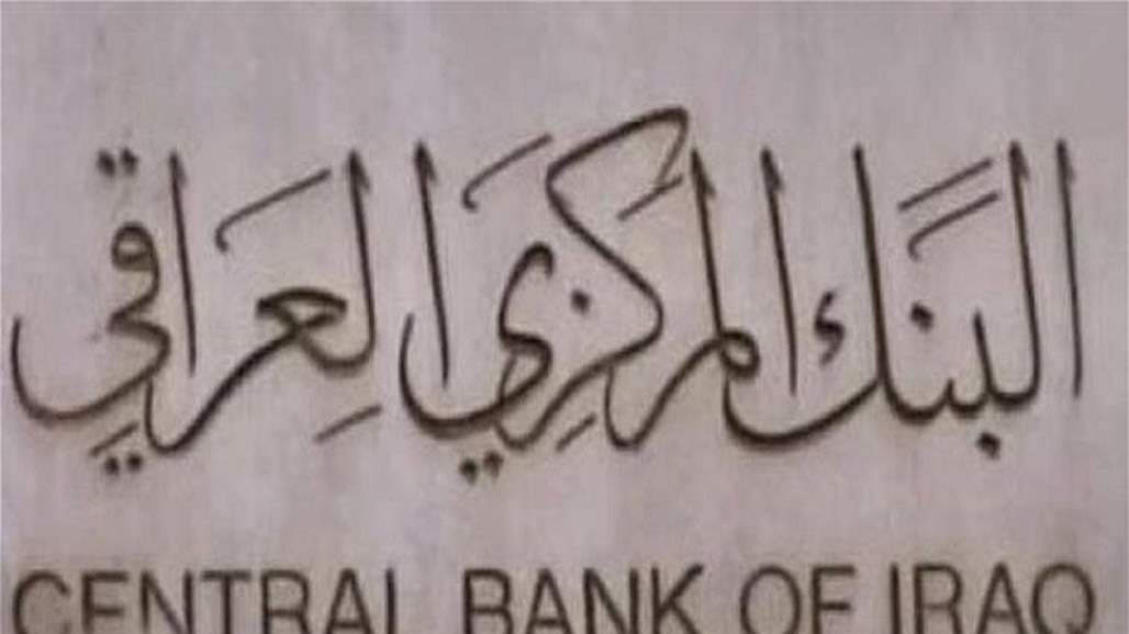 Central Bank launches electronic platform for financial transactions between banks operating in Iraq Doc-P-308387-636966236017882643