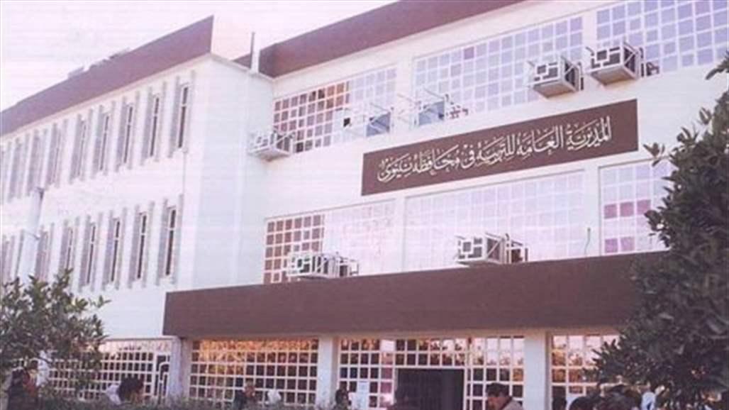 تربية نينوى تعلن اطلاق سراح مدير حساباتها و16 موظفا   محليات