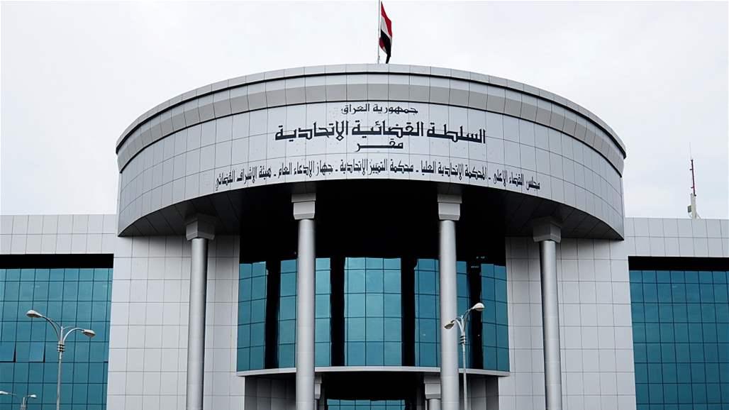 المحكمة الاتحادية: حسم 75 دعوى دستورية منذ بداية العام الحالي