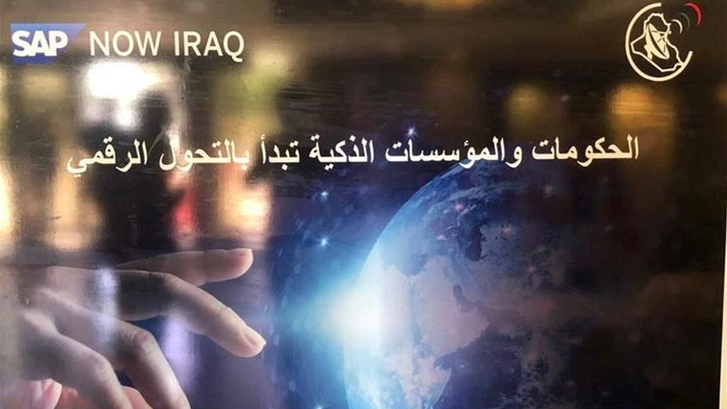 SAP Iraq conference opens in Baghdad