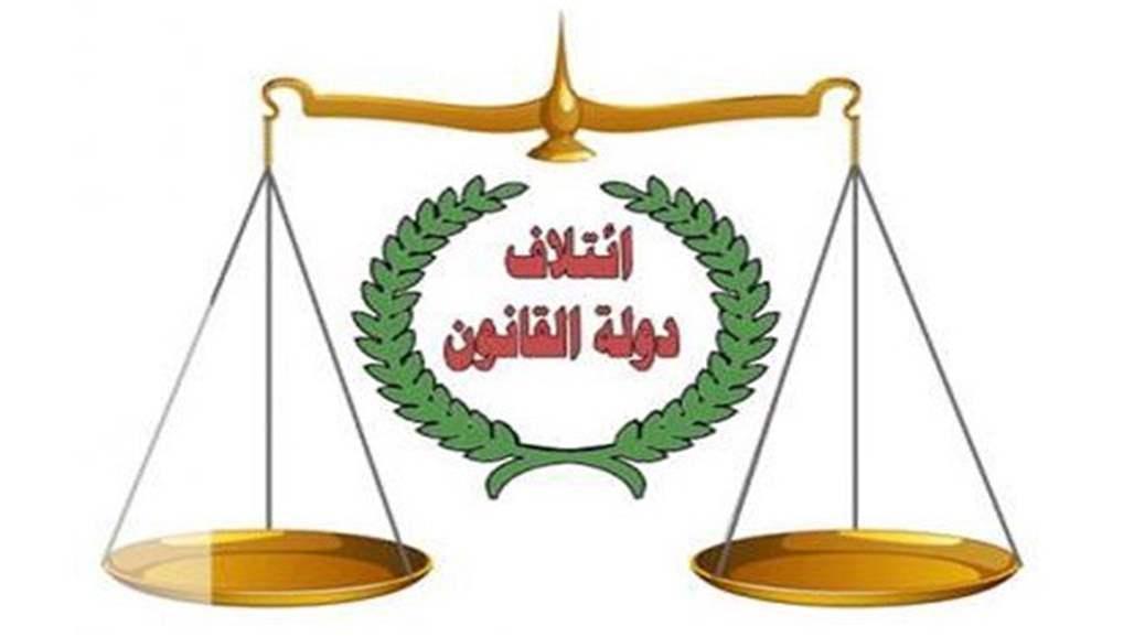 دولة القانون يدعو الرئاسات الثلاث بالوقوف امام محاولات التطبيع مع الكيان الصهيوني