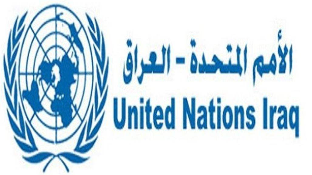 A delegation from the UN Security Council visits Baghdad Doc-P-310631-636981823531922629