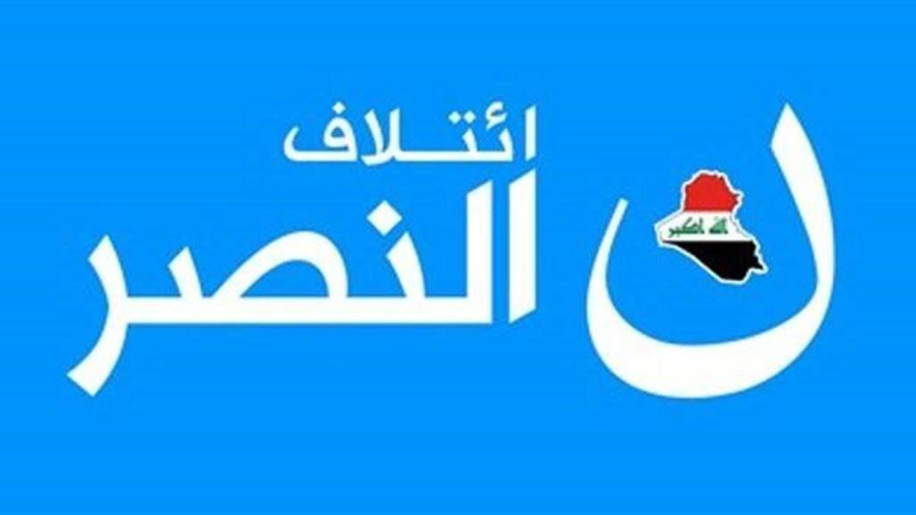 النصر: تحرير الموصل نصر عراقي ليس للبيع