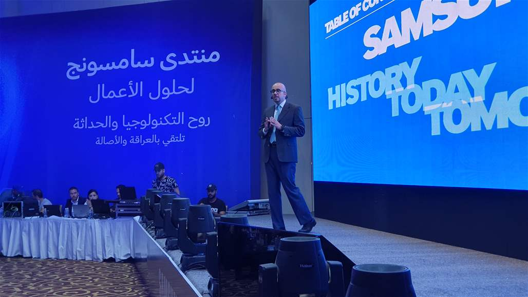 Samsung Electronics, the Middle East's first business solutions forum in Iraq Doc-P-313606-637002457163390328