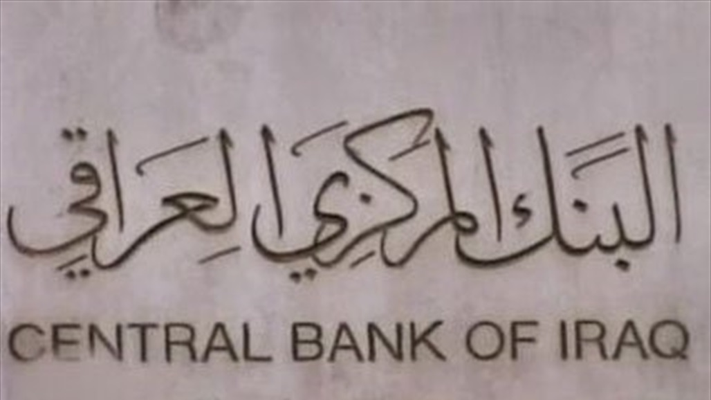 The Central Bank clarifies the proposal to reduce interest on some loans of the Iraqi Trade Bank