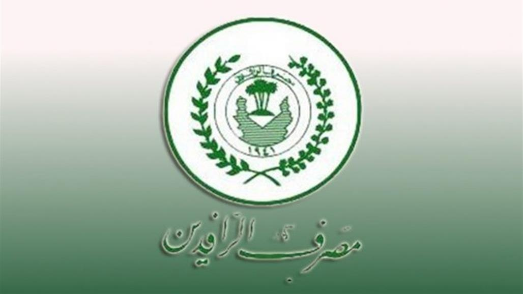 Al-Rafidain: An advance of 25 million exclusively for employees who are domiciled with the bank