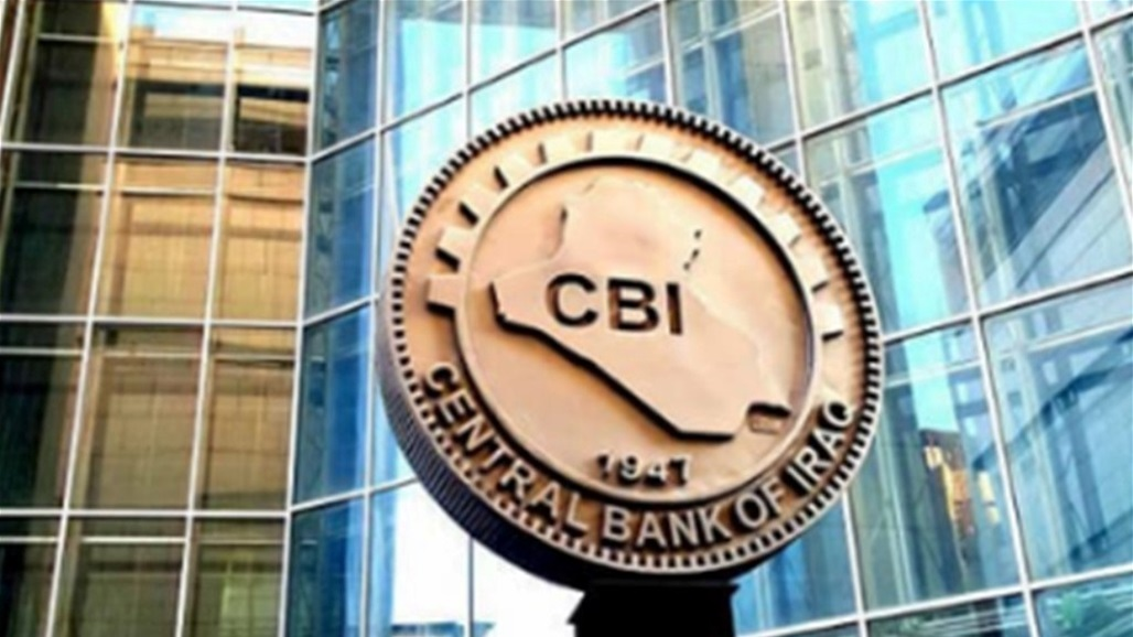 Source - Waiting for the establishment of the Office of the Inspector General of the Central Bank